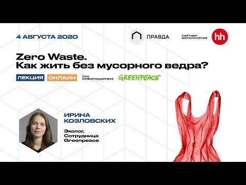 Zero Waste. Как жить без мусорного ведра? – Лекция Ирины Козловских, Greenpeace
