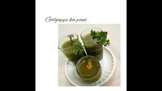 घर पर बनाना सीखे delicious गोलगप्पे का पानी