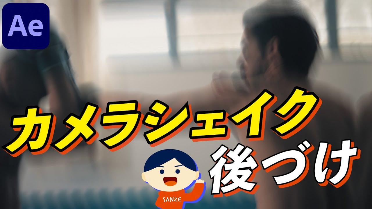 【019】ド迫力!カメラのブレを後からプラス!