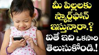 BEWARE! Never Give Smart Phones to Children   Unknown Facts in Telugu   VTube Telugu