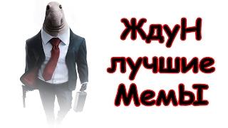 ждун|мем ждун|ждун фото|ждун видео|ждун картинки|ждун|homunculus loxodontus|почта россии ждун|