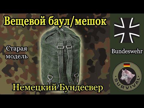 купить Рюкзак Солдатский 30 Л. На Молнии
