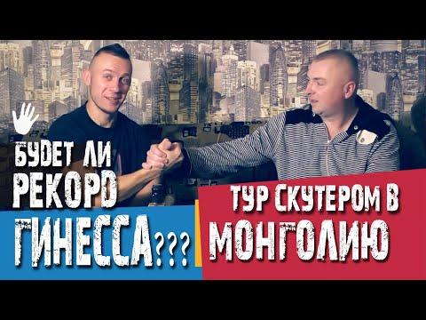 """Скутером в Монголию. Будет ли рекорд Гинесса? Интервью с владельцем канала """"Жажда Свободы""""."""