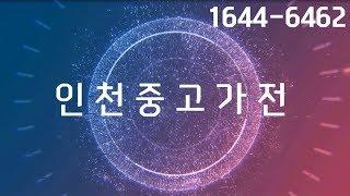 인천중고가전&재활용센터 부평 미추홀구 남동구 계…