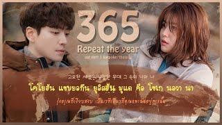 Gambar cover Paris - Murmur | 365 : Repeat the year (운명을 거스르는 1 년) OST Part 1 Thaisub
