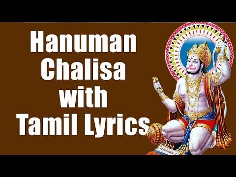 HANUMAN CHALISA WITH TAMIL LYRICS -  Devotional Lyrics - Bhakthi