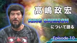高嶋政宏 KING CRIMSONを語る! キング・クリムゾン結成50周年を記念し...