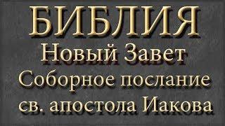 Библия.Новый Завет.Соборное послание святого апостола Иакова.