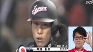 中日は井端弘和内野手の退団を発表しましたが、二塁手が手薄な巨人が獲...