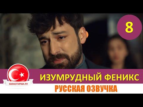 Изумрудный Феникс 8 серия на русском языке [Фрагмент №1]
