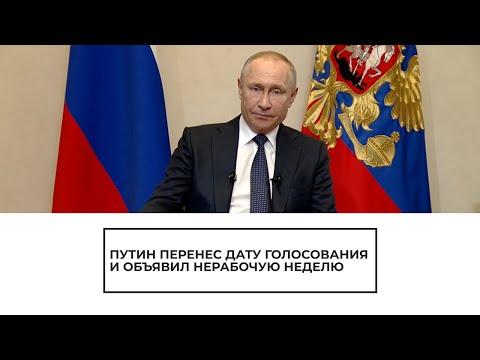 Путин перенес дату голосования и объявил нерабочую неделю
