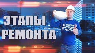 Этапы  ремонта Квартиры /Николай Ремонт Квартир