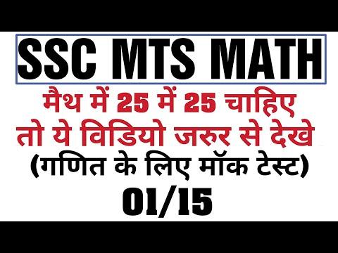 SSC MTS 2017 || MATH TEST 01/15 MUST WATCH
