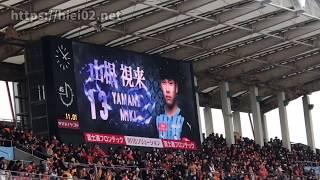 川崎フロンターレ2020シーズンの選手紹介とスタメン発表の映像をいち早...