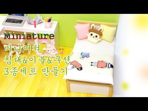 [공부방 채우기 8탄 ] 미니어쳐 침대&이불&쿠션 만들기 -  Miniature bed , duvet , cushion