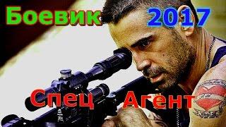 Боевик СПЕЦАГЕНТ. Русские боевики криминал фильмы новинки 2017_HD
