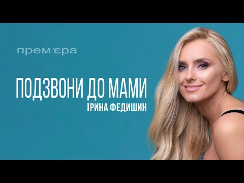 Ірина Федишин - ПОДЗВОНИ ДО МАМИ  [official Audio] 💛  ⬇New Video: ПОДЗВОНИ...