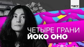 Четыре грани Йоко Оно