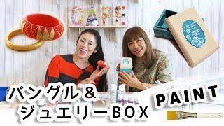 【ペイントアクセサリー】ユニークなバングルブレスレット&レトロなジュエリーBOXの作り方 thumbnail
