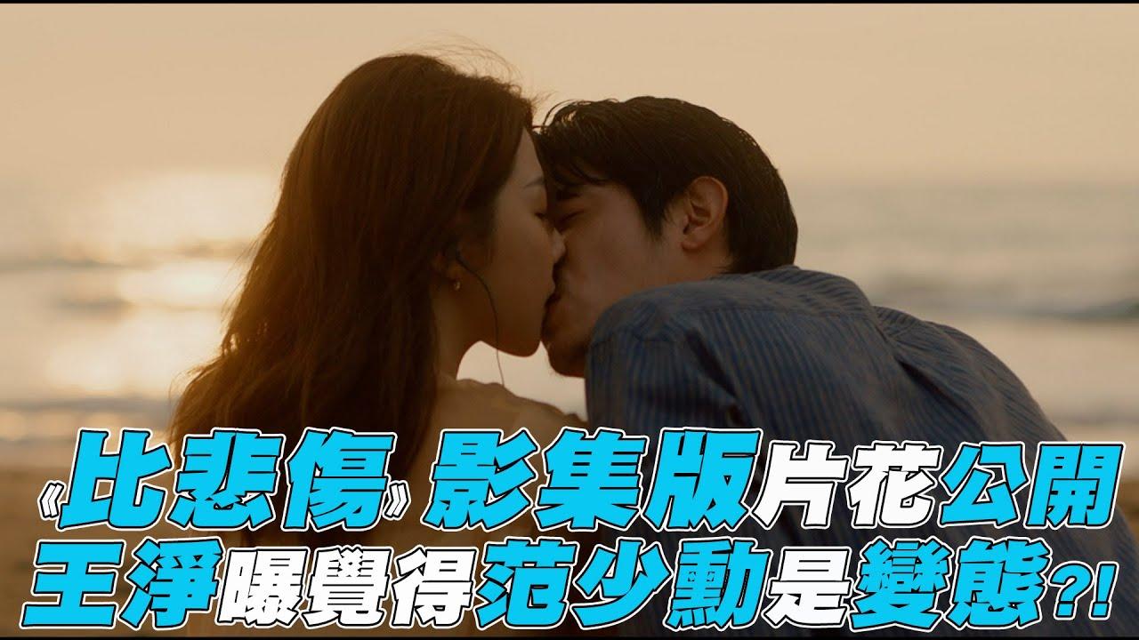 【比悲傷】影集版片花公開 王淨曝覺得范少勳是變態?!