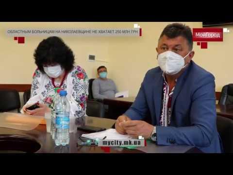Moy gorod: Областным больницам на Николаевщине не хватает 250 млн грн