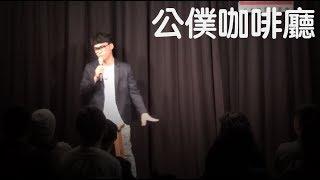 賀瓏 - 脫口秀『公僕咖啡廳』 Talkshow in ComedyClub
