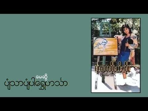 ေမဆိြ ရင္ထဲကစိုင္းထီးဆိုင္ May Sweet - Yin Htae Ga Sai Htee Saing(Full Album)
