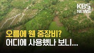 카페 지으려고 오름 훼손한 80대 구속 / KBS 20…