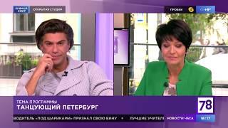 «Открытая студия» 12+ | 78 канал В студии Николай Цискаридзе