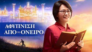 Ελληνική ταινία «Αφύπνιση από το όνειρο»  Ο Θεός έχει αποκαλύψει τα μυστήρια της βασιλείας των ουρανών
