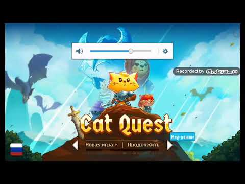 Гайд по игре ( Cat Quest ) как получить секретное оружие .