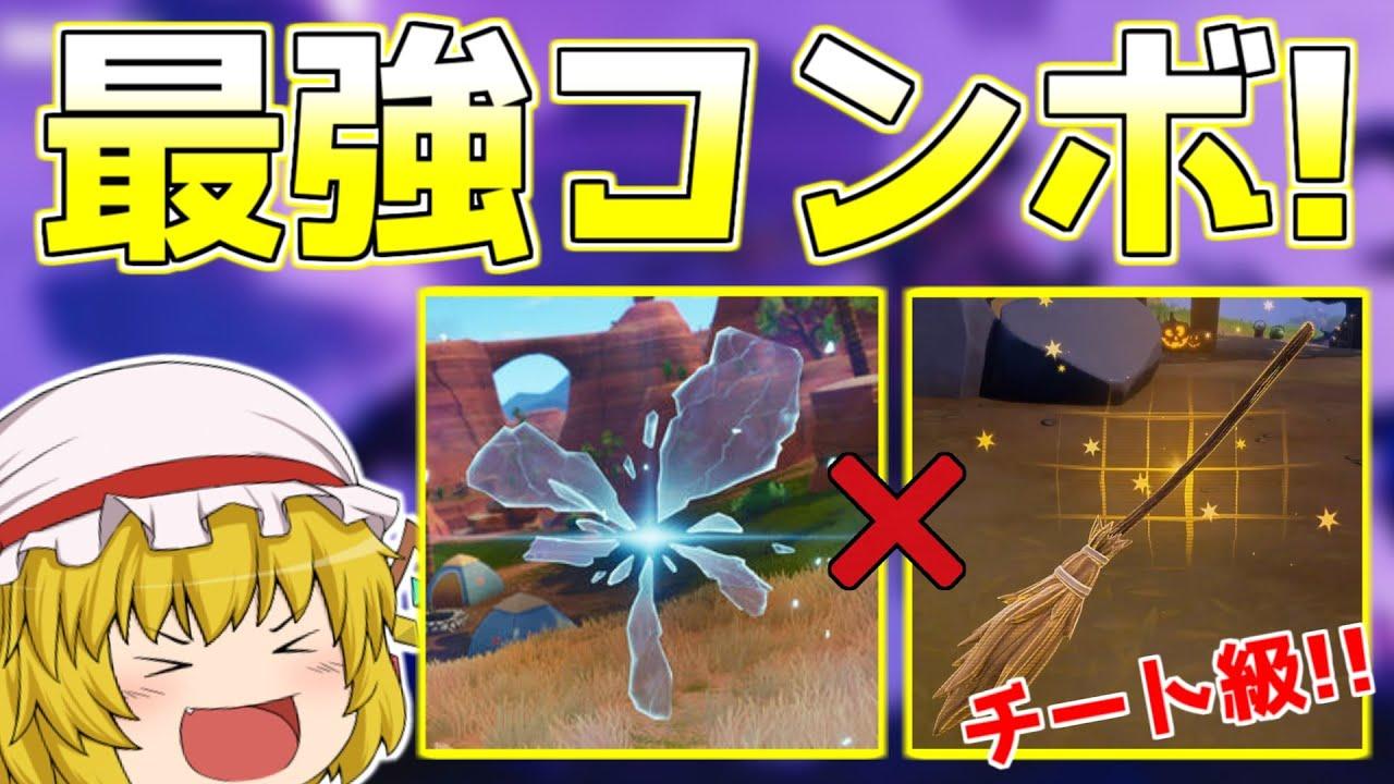 """【フォートナイト】""""ほうきと裂け目""""の最強コンボを見つけた!!【ゆっくり実況】Fortnite#329"""