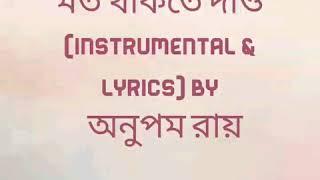 Instrumental & lyrics of Amake amer mooto thakte daw