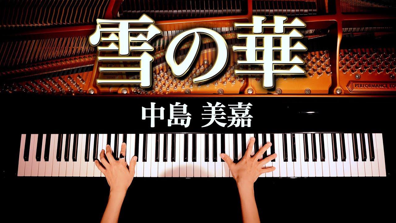 雪の華 - 中島美嘉 - 耳コピピアノカバー - 弾いてみた - CANACANA