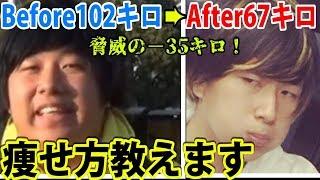 【5ヶ月で−35キロ】激痩せの真相激白!最強ダイエット法教えます!! thumbnail