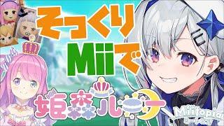 【Miitopia】1時間でどれだけ似せられるかチャレンジ!!!!【天音かなた/ホロライブ】