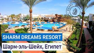 Полный обзор отеля Sharm Dreams Resort 5 Шарм эль Шейх Египет