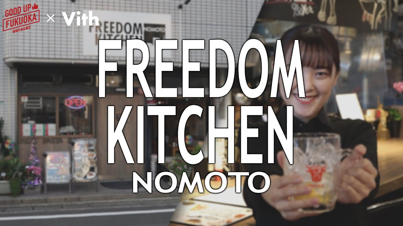お客様のご要望に応じる 【FREEDOM KITCHEN NOMOTO】