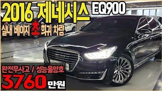 제네시스EQ900 -실내베이지 (feat:: 대형세단 중고차 전문업체 유일모터스