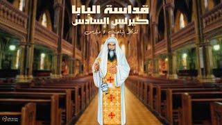 مديح قداسة البابا كيرلس السادس - بولس ملاك
