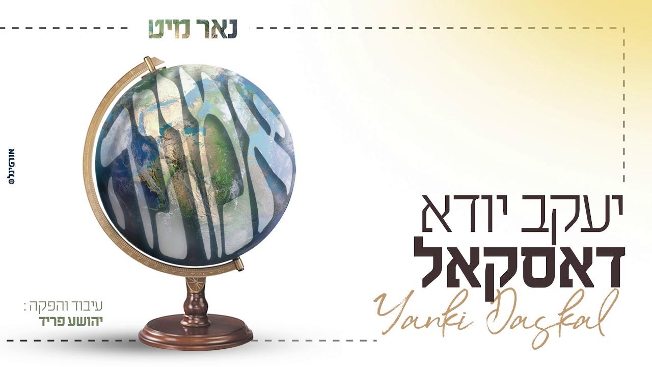 יענקי דסקל - נאר מיט אמונה - תקציר האלבום | Yanki Daskal - Nor Mit Emunah - Album Preview