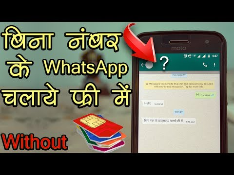 बिना नंबर के WhatsApp चलाये फ्री में   How to Use WhatsApp without Number Free of Cost  