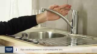 Как легко установить однорычажный смеситель для кухни GROHE(Видео инструкция по простой установке однорычажного смесителя для кухни. 1. Описание комплекта поставки..., 2015-11-17T09:25:23.000Z)
