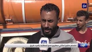 اعتصام مفتوح لمالكي صهاريج نضح في إربد - (6/2/2020)