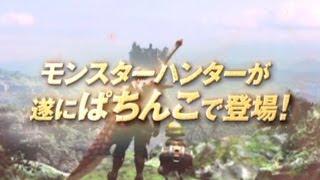 ぱちんこCRモンスターハンタ…
