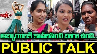 RDX Love Movie Ladies Public Talk | RDX Love Movie Response | RDX Love Review | Friday poster