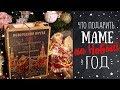 Что подарить маме на Новый Год Идеи подарков 2018 mp3
