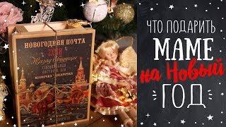 Что подарить маме на Новый Год? Идеи подарков 2018!