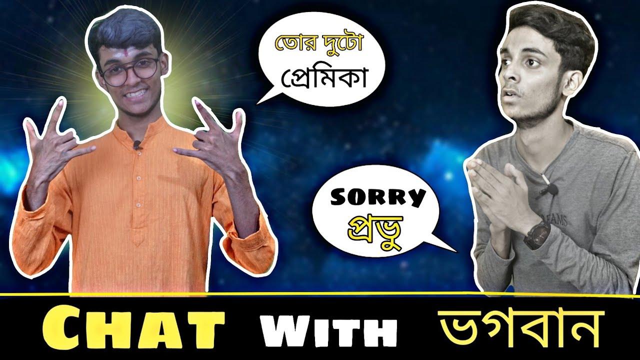 Chat With ভগবান 😬  | Bengali Funny Video | Rahul Dey | Boka Chondro