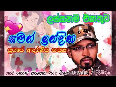 Saman Indika Sinhal Song සමන් ඉන්දික නියම ගීත එකතුව Sinhala Classic Songs collection Hits music